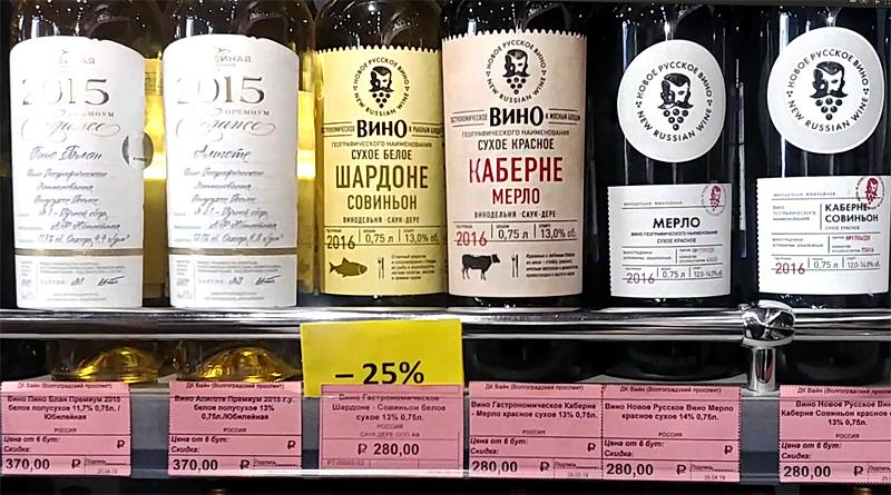 Русское Вино Магазин Официальный Сайт